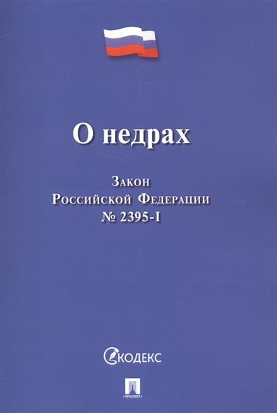 О недрах. Закон Российской Федерации №2395-I