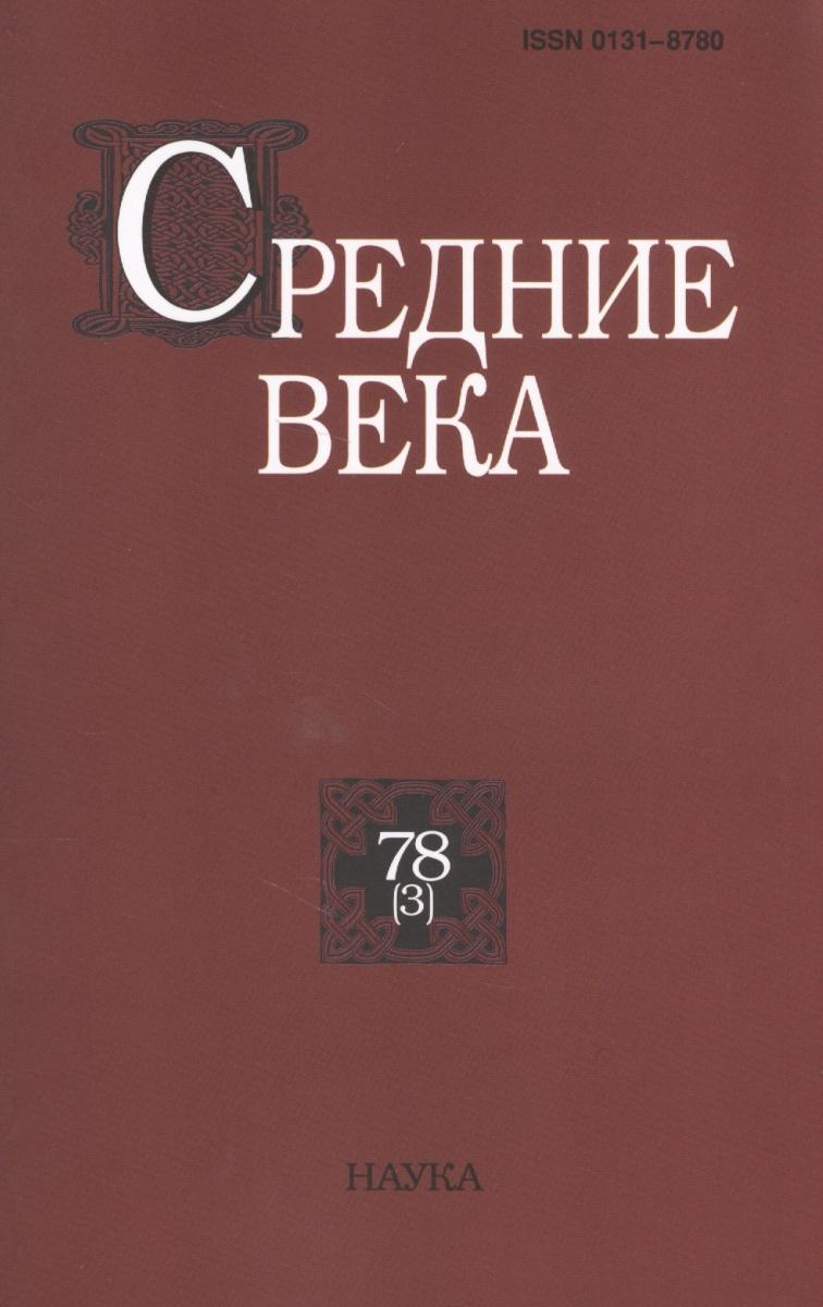 Средние века. Исследования по истории Средневековья и раннего Нового времени. Выпуск 78 (3)