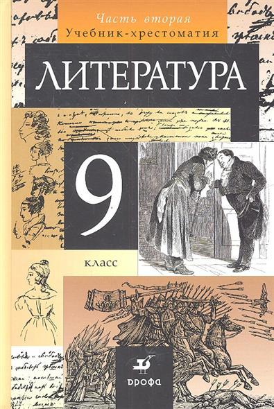 Литература. 9 класс. Учебник-хрестоматия для общеобразовательных  учреждений. В двух частях. Часть 2