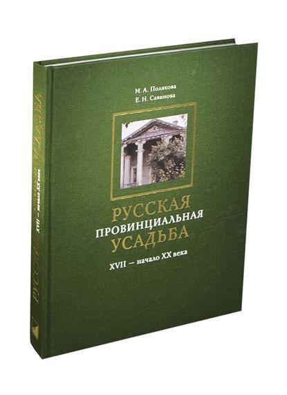 Русская провинциальная усадьба. XVII - начало XX века