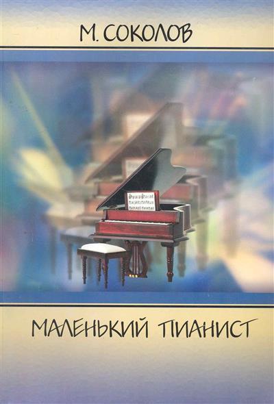 Соколов М. Маленький пианист