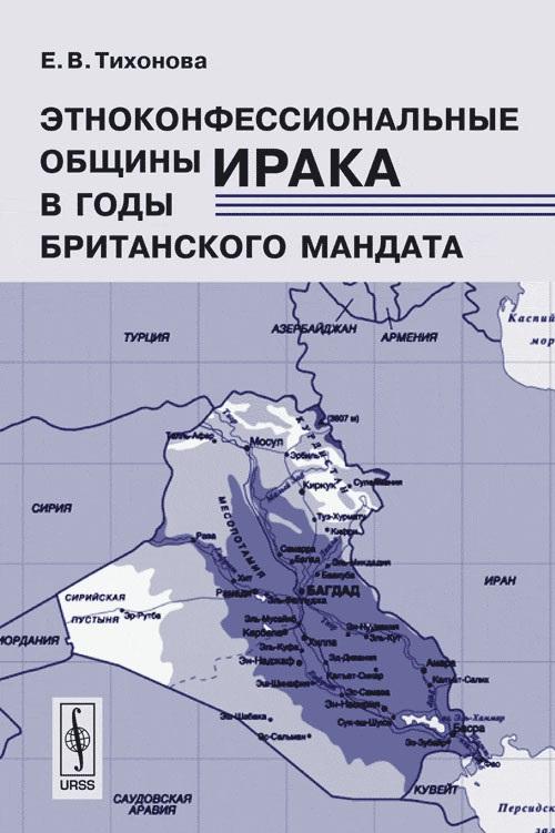 Тихонова Е. Этноконфессиональные общины Ирака в годы британского мандата цена