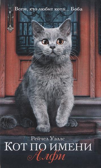 Уэллс Р. Кот по имени Алфи ISBN: 9785170908394 уэллс р кот по имени алфи