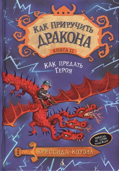 Коуэлл К. Как приручить дракона. Книга 11. предать героя