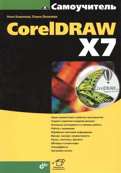 Комолова Н., Яковлева Е. Самоучитель CorelDRAW X7 coreldraw x8 самоучитель