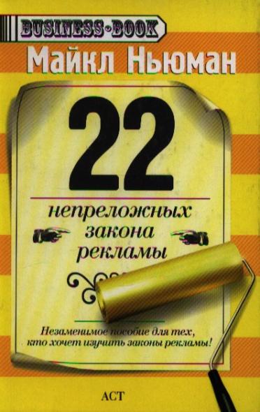 Ньюман М.: 22 непреложных закона рекламы