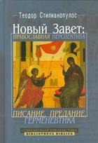 Новый Завет: Паравославная перспектива. Писание, предание, герменевтика