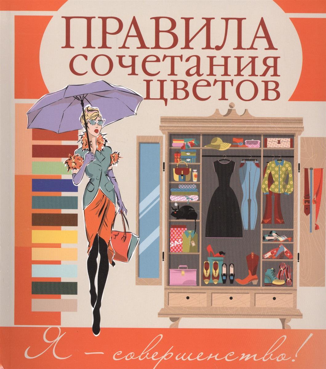 Боль-Корневская А., Медведева А. Правила сочетания цветов beppi beppi be099amhsk59