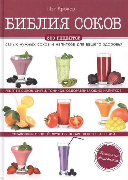 Библия соков. 350 рецептов самых нужных соков и напитков для вашего здоровья