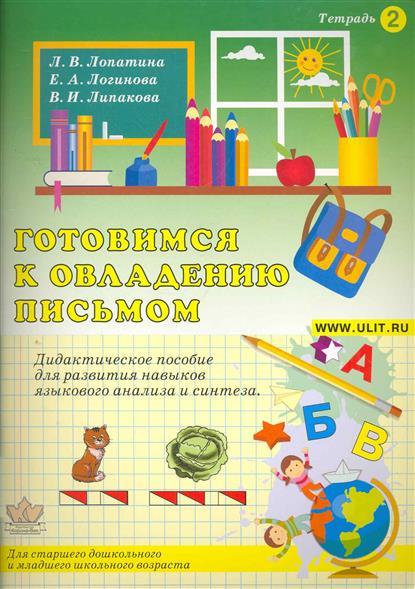 Лопатина Л., Логинова Е. и др. Готовимся к овладению письмом Тетрадь 2 Дидакт. пособие