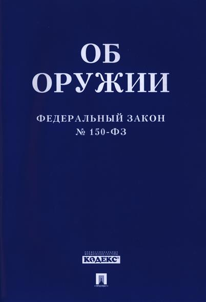 Об Оружии. Федеральный закон № 150-ФЗ