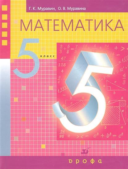 Математика. 5 класс. Учебник для общеобразовательных учреждений. 6-е издание, стереотипное