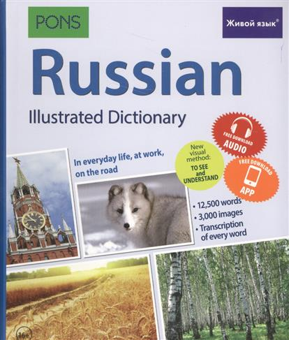 Russian Illustrated Dictionary. In everyday life, at work, on the road