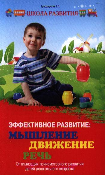 Эффективное развитие: мышление, движение, речь. Оптимизация психомоторного развития детей дошкольного возраста