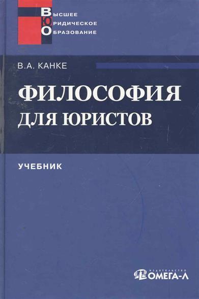 Философия для юристов Учебн.