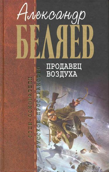 Беляев А. Продавец воздуха александр беляев продавец воздуха