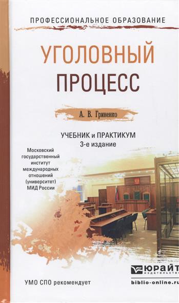 Уголовный процесс: Учебник и практикум для СПО. 3-е издание, переработанное и дополненное