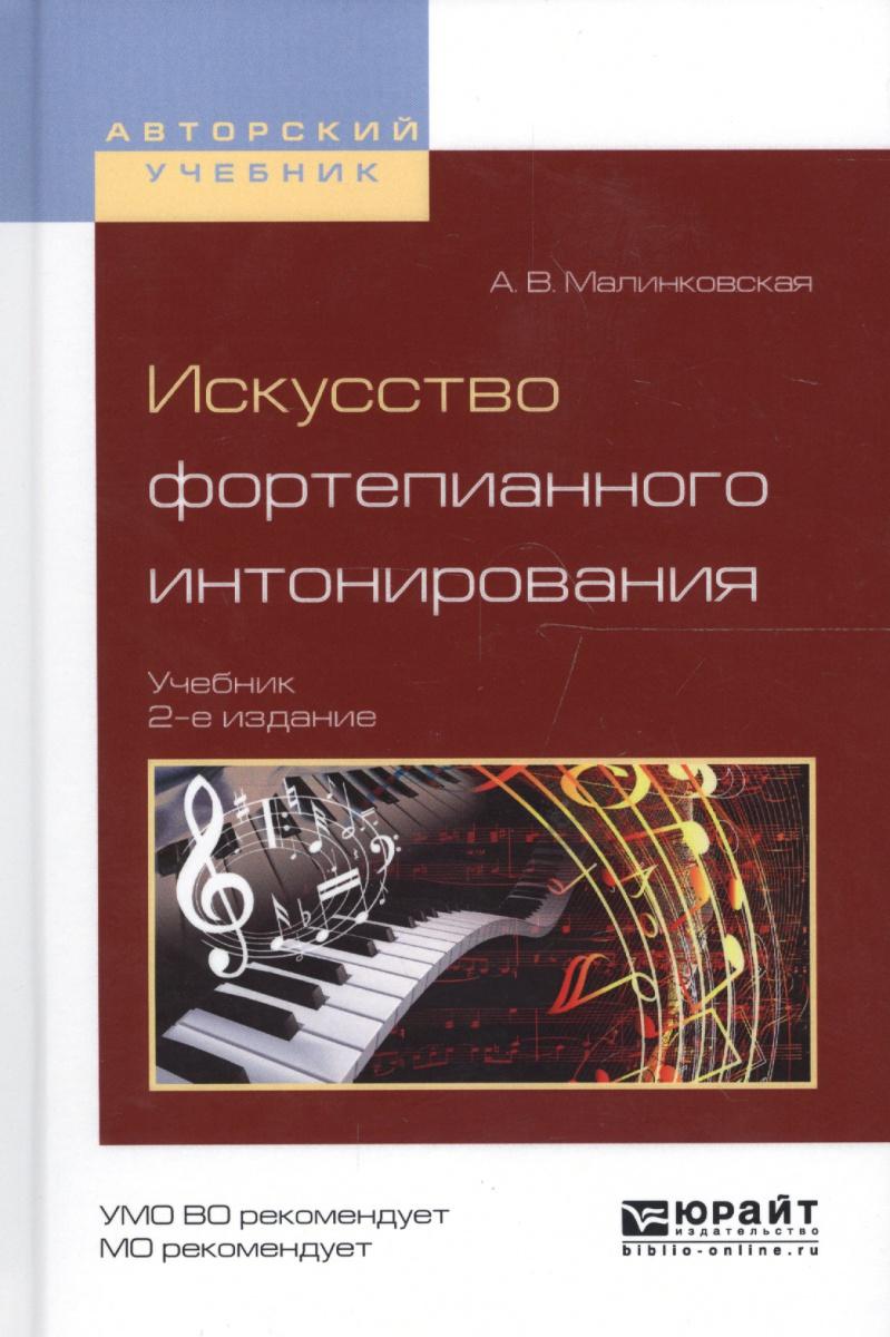 Искусство фортепианного интонирования. Учебник для вузов