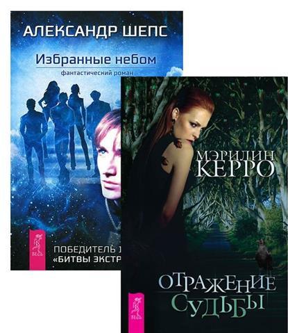 Избранные небом + Отражение судьбы (комплект из 2 книг)