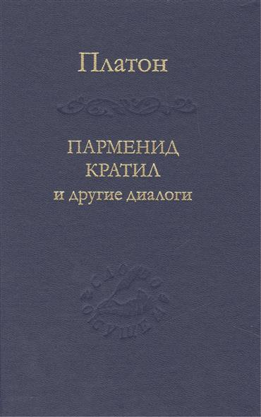 Платон Парменид, Кратил и другие диалоги