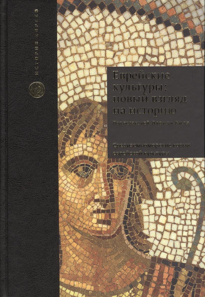 Биль Д. (ред.) Еврейские культуры: новый взгляд на историю. Средиземноморские корни еврейской культуры ISBN: 9785995302452