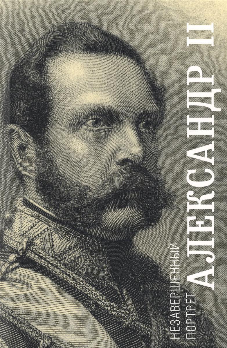 Яновский А. Александр II. Незавершенный портрет