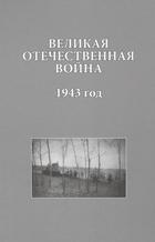 Великая Отечественная война. 1943 год