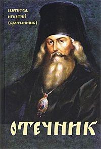 Отечникъ Рассказы о жизни святых подвижников зоберн владимир михайлович небесная стража рассказы о святых