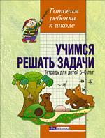 Учимся решать задачи Тетр. д/детей 5-6 лет