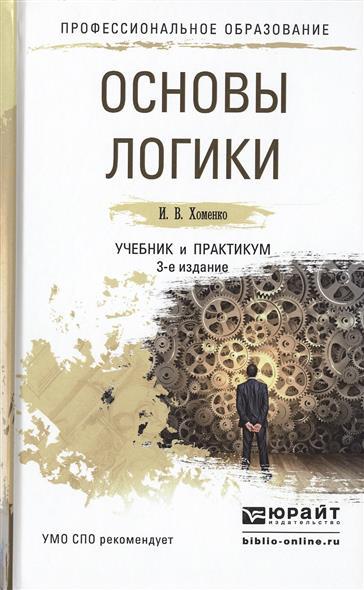 Хоменко И. Основы логики. Учебник и практикум для СПО. 3-е издание, исправленное и дополненное