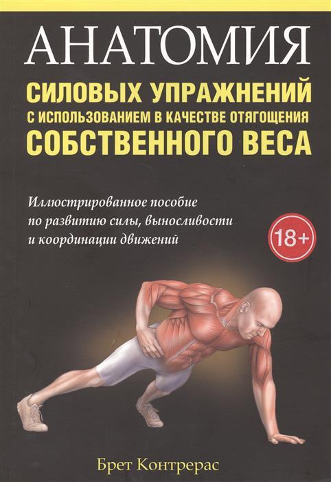 Контрерас Б. Анатомия силовых упражнений с использованием в качестве отягощения собственного веса