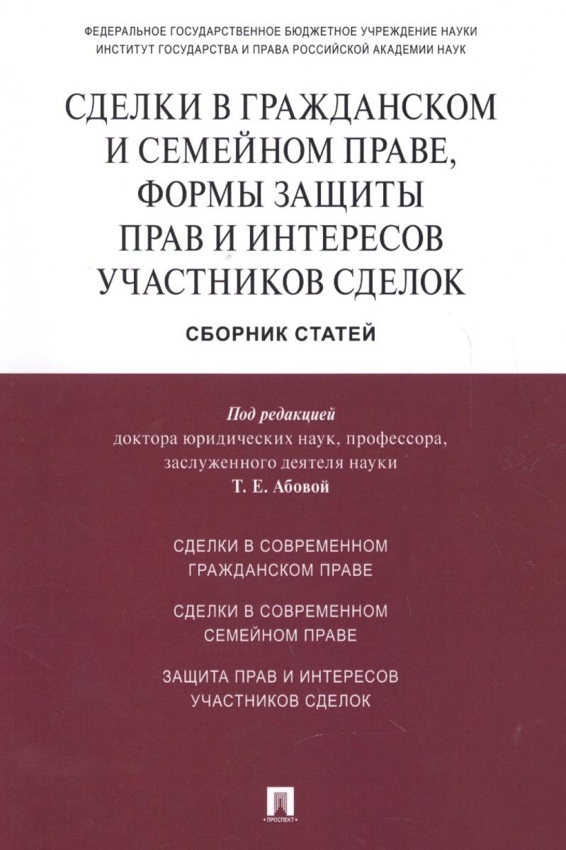 Сделки в гражданском и семейном праве, формы защиты прав и интересов участников сделок.Сборник статей