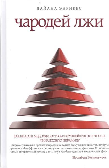 Энрикес Д. Чародей лжи. Как Бернард Мэдофф построил крупнейшую в истории финансовую пирамиду mc2 игрушечный детектор лжи