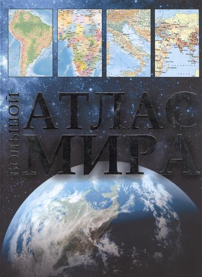 Перекрест В.: Большой атлас мира