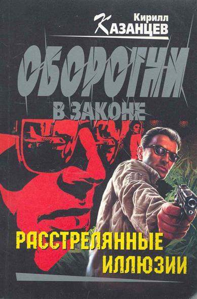 Казанцев К.: Расстрелянные иллюзии