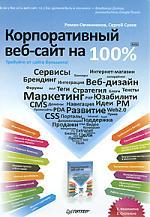 Овчинников Р., Сухов С. Корпоративный веб-сайт на 100% Требуйте от сайта большего