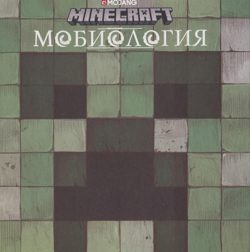 Токарева Е. (ред.) Minecraft. Мобиология ISBN: 9785447150389 токарева е бемби