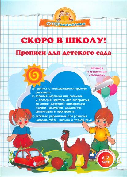 Скоро в школу! Прописи для детского сада. 6-7 лет