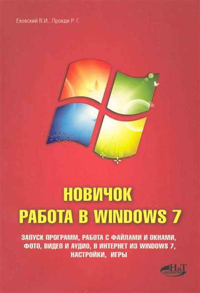 Новичок Работа в Windows 7
