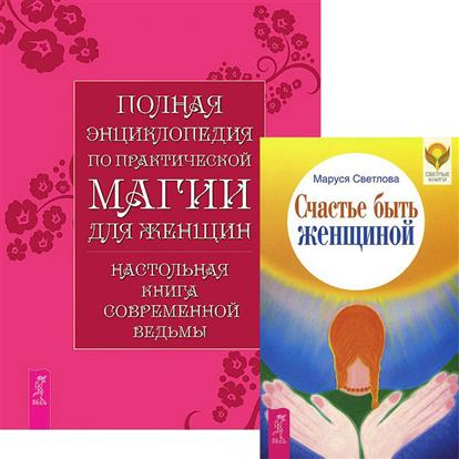Счастье быть женщиной. Полная энциклопедия по практической магии для женщин (комплект из 2 книг) светлова м счастье быть женщиной