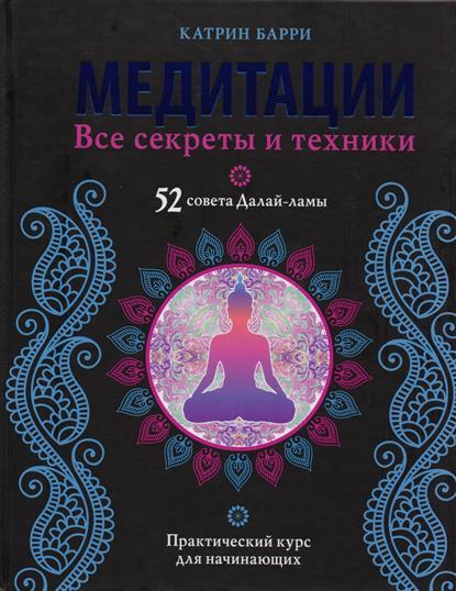 Барри К. Медитации. Все секреты и техники. 52 совета Далай-ламы. Практический курс