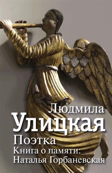 Поэтка. Книга о памяти: Наталья Горбаневская