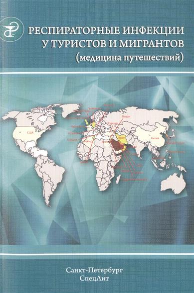 Лобзин Ю. (ред.) Респираторные инфекции у туристов и мигрантов (медицина путешествий). Часть 1. Туберкулез и другие микобактериозы, легионеллез, грипп, тяжелый острый респираторный синдром хотунцев ю ред электротехника часть 1