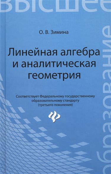 Зимина О. Линейная алгебра и аналитическая геометрия. Учебный комплекс п прилуцкая линейная алгебра аналитическая геометрия
