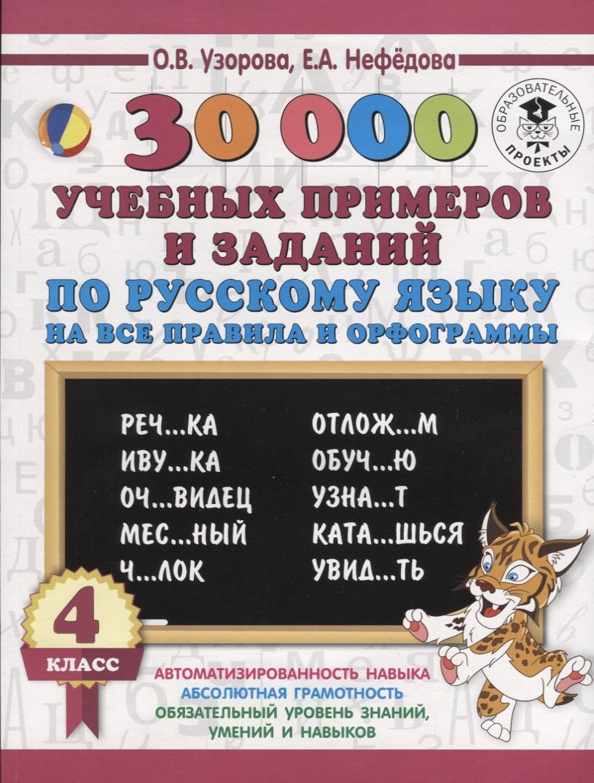 30 000 учебных примеров и заданий по русскому языку на все правила и орфограммы. 4 класс