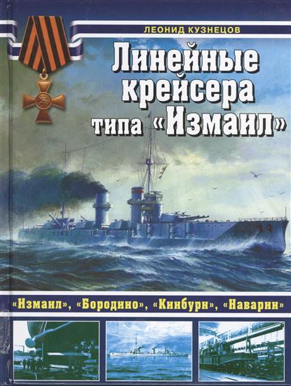 """Линейные крейсера типа """"Измаил"""". """"Измаил"""", """"Бородино"""",""""Кинбурн"""", Наварин"""""""