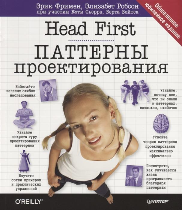 Фримен Э., Робсон Э. Head First. Паттерны проектирования. Обновленное юбилейное издание сергей тепляков паттерны проектирования на платформе net