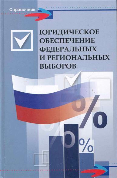 Юридическое обеспечение федеральных и региональных выборов