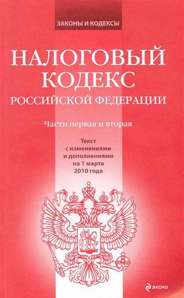 Налоговый кодекс РФ ч.1,2