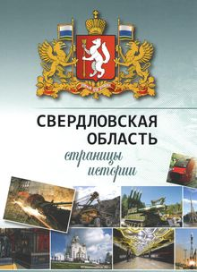 Свердловская область: страницы истории 1934-2014 гг.